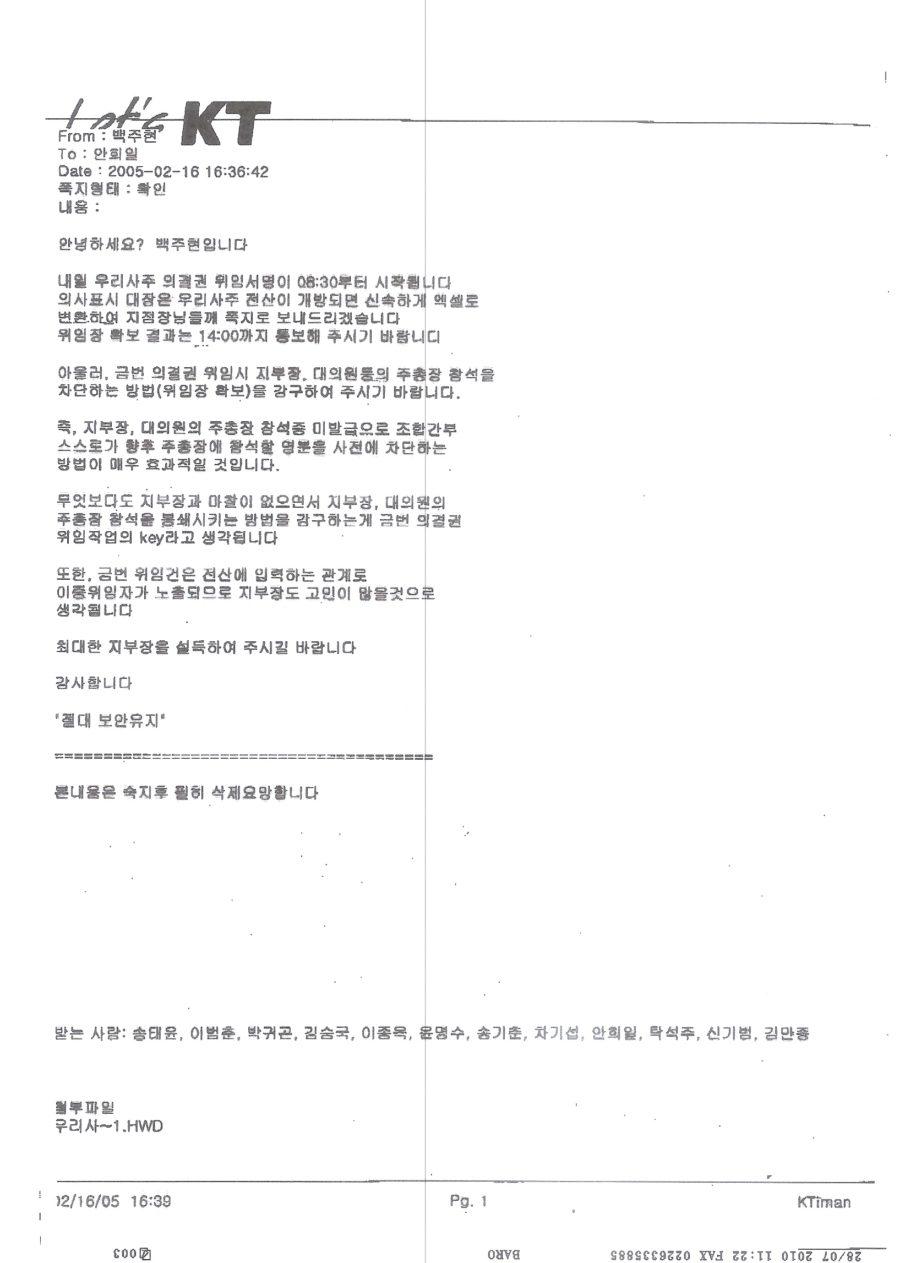 KT우리사주조합장선거개입사내메신저 002.jpg