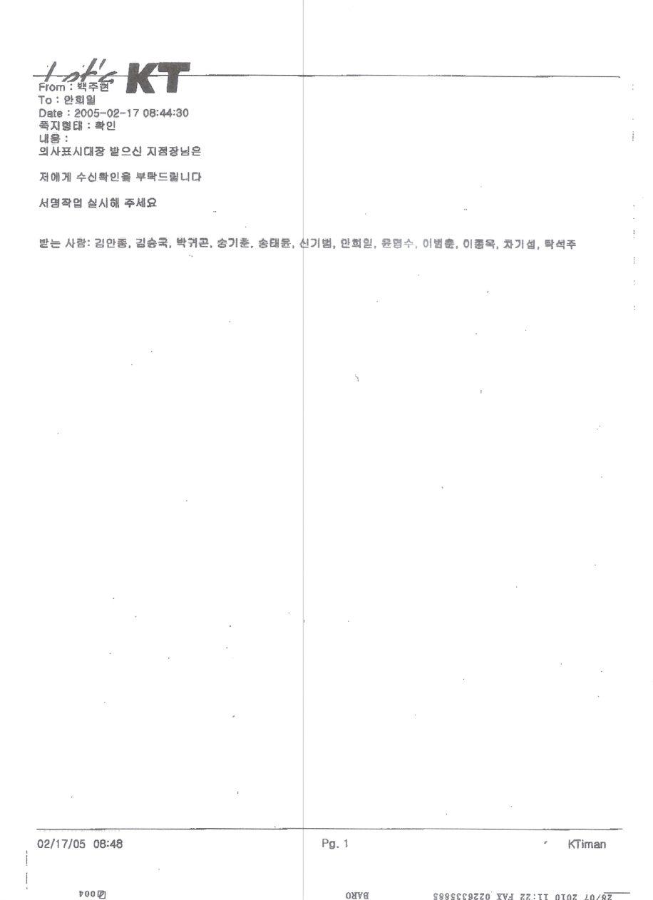 KT우리사주조합장선거개입사내메신저 003.jpg