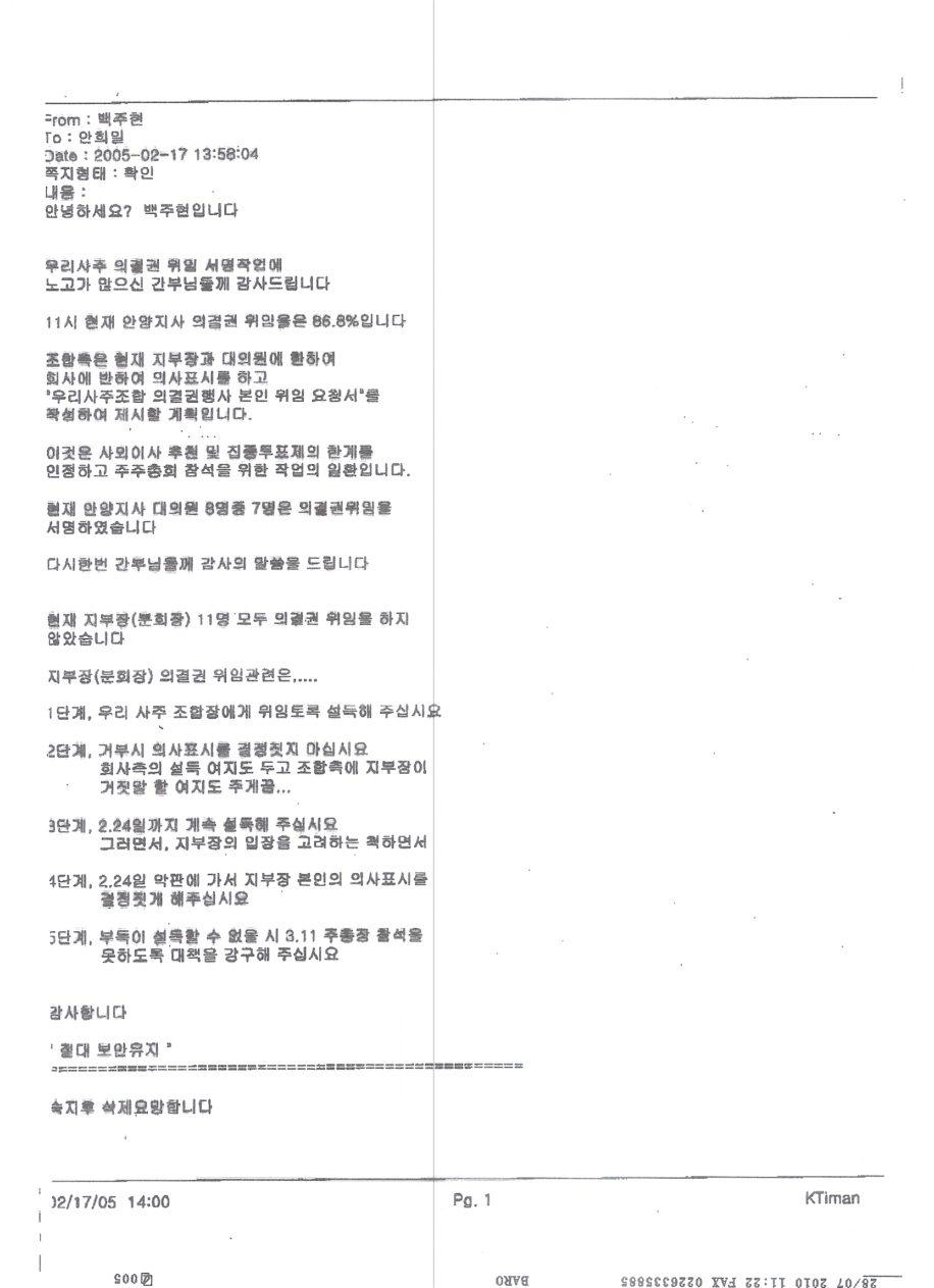 KT우리사주조합장선거개입사내메신저 004.jpg