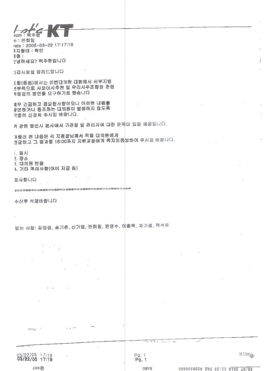 KT우리사주조합장선거개입사내메신저 006.jpg