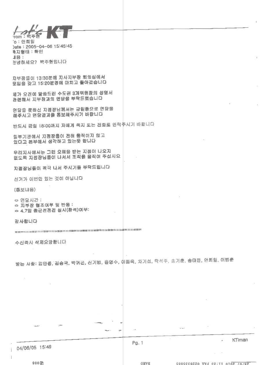 KT우리사주조합장선거개입사내메신저 007.jpg