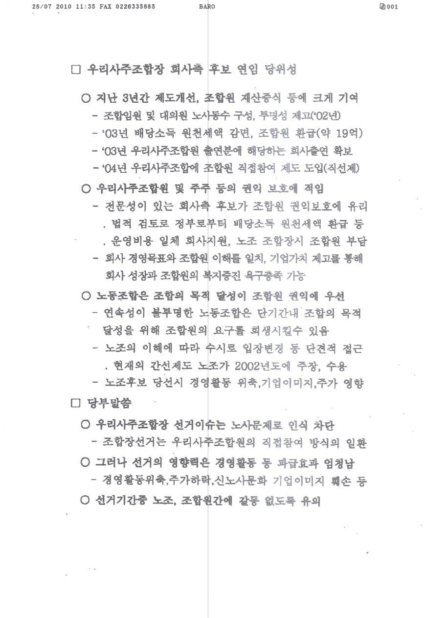 KT우리사주조합장선거개입사내메신저 009.jpg