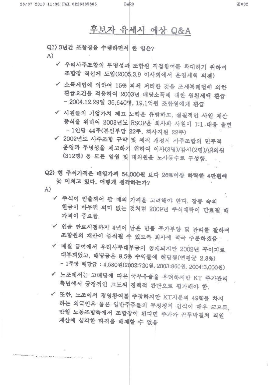 KT우리사주조합장선거개입사내메신저 010.jpg