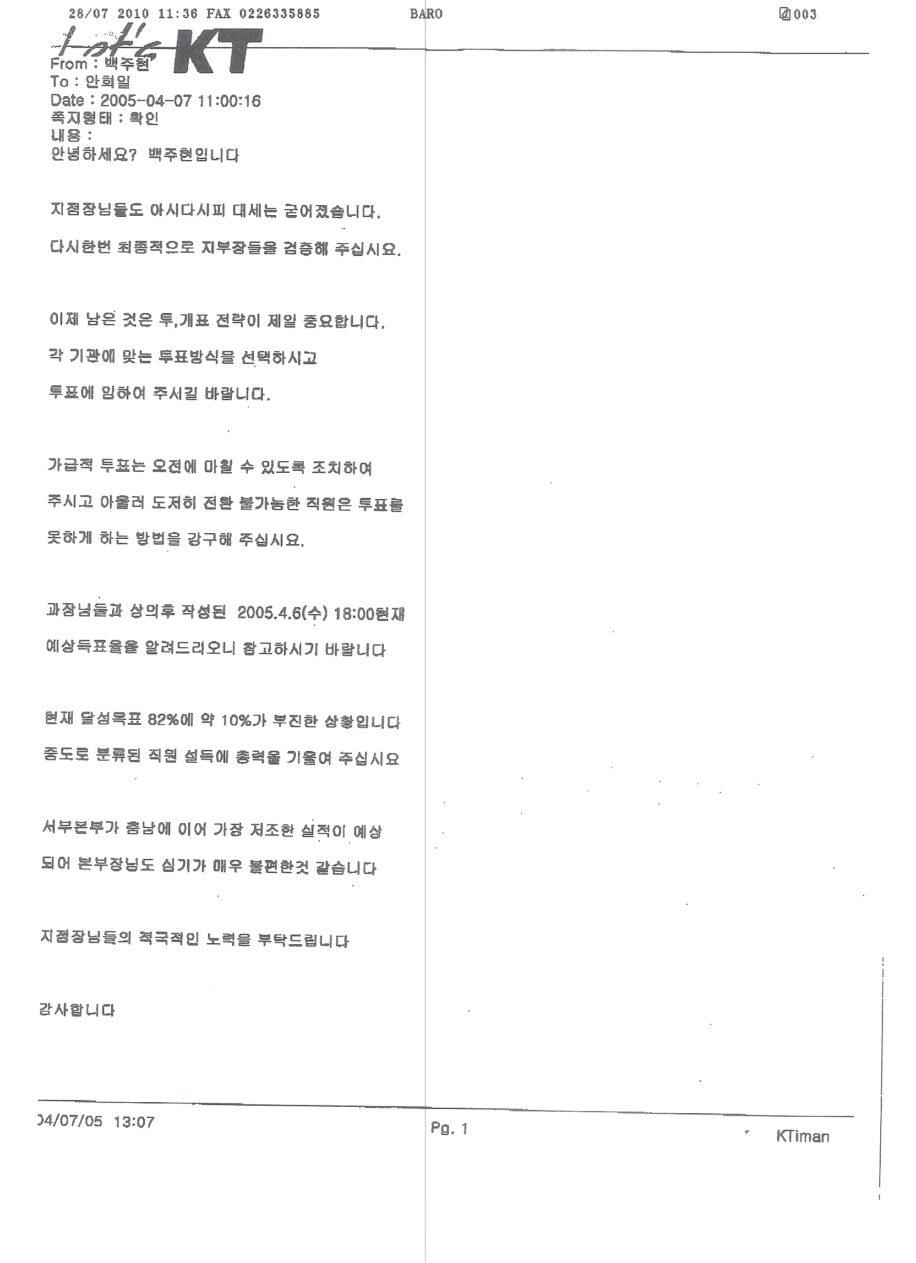 KT우리사주조합장선거개입사내메신저 011.jpg