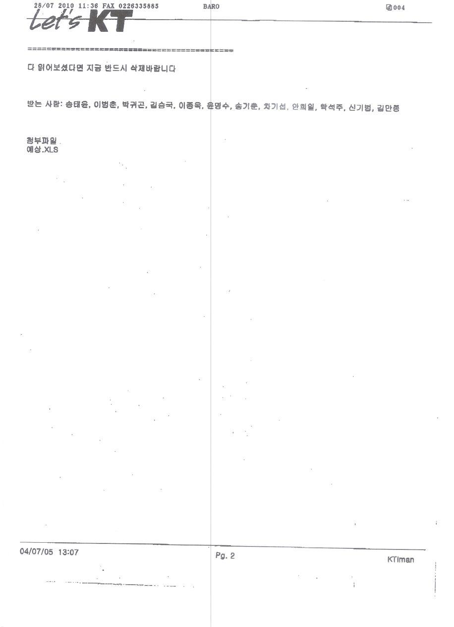 KT우리사주조합장선거개입사내메신저 012.jpg