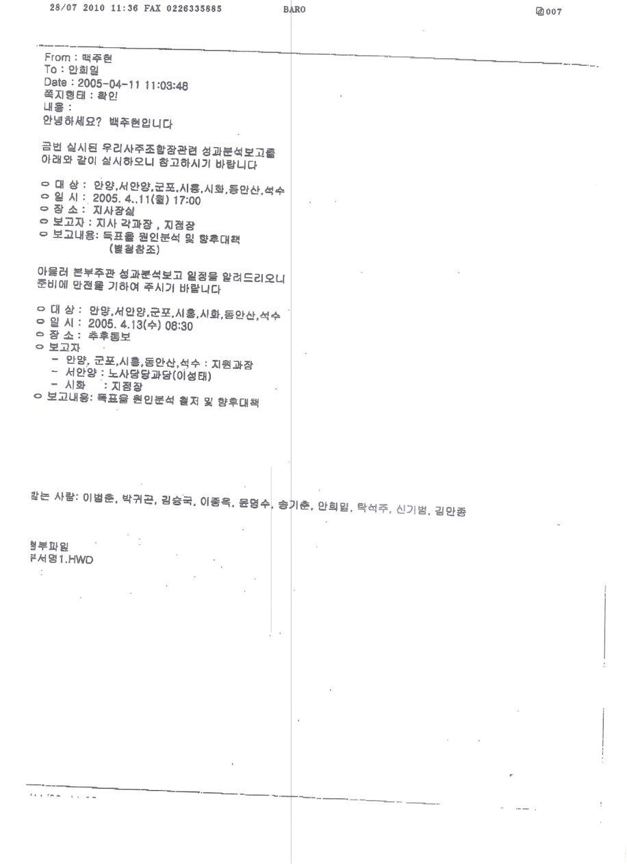 KT우리사주조합장선거개입사내메신저 015.jpg