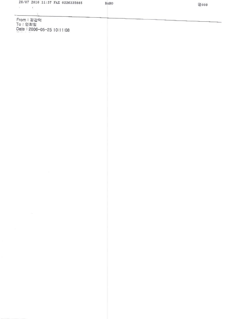 KT우리사주조합장선거개입사내메신저 016.jpg