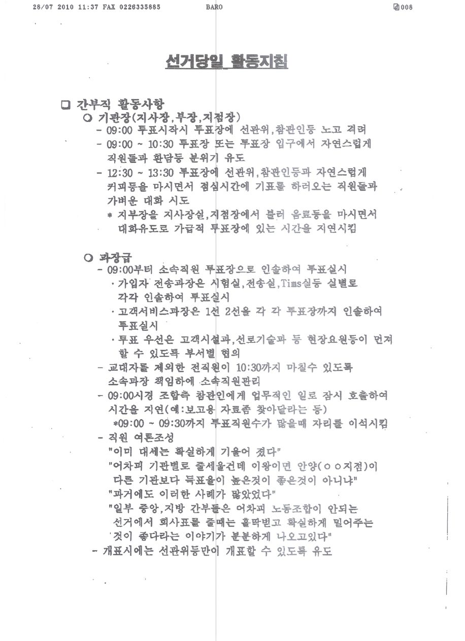 KT우리사주조합장선거개입사내메신저 017.jpg
