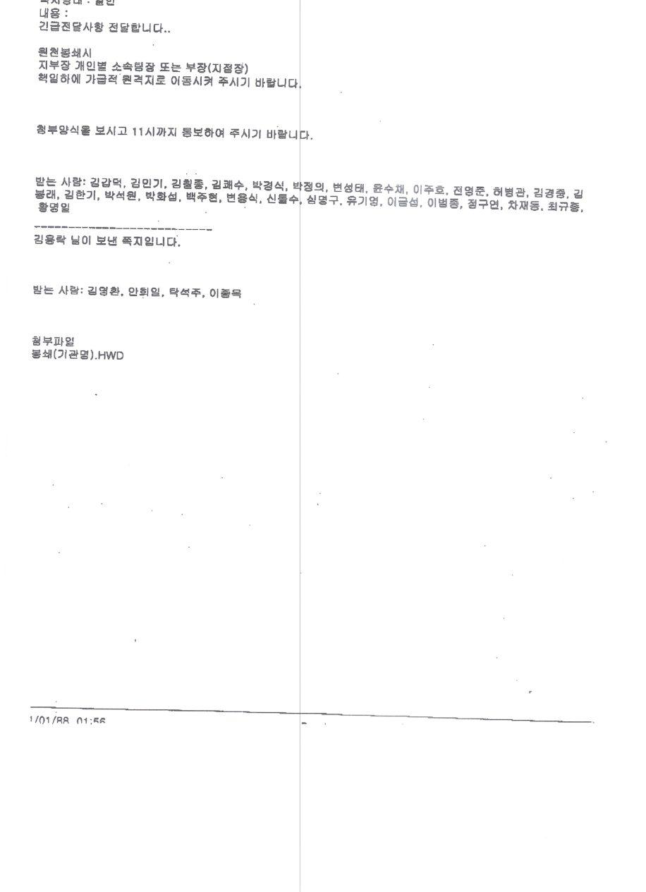 KT우리사주조합장선거개입사내메신저 018.jpg