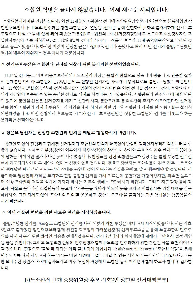 성명서_조합원혁명은 끝나지않았다.jpg