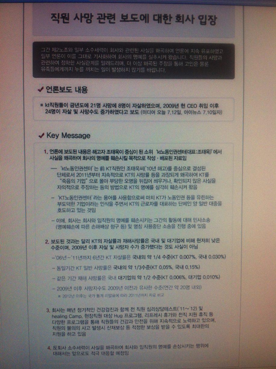 사망자 문제와 관련하여 kt가 20130716 전체직원에게 보낸 메일.JPG
