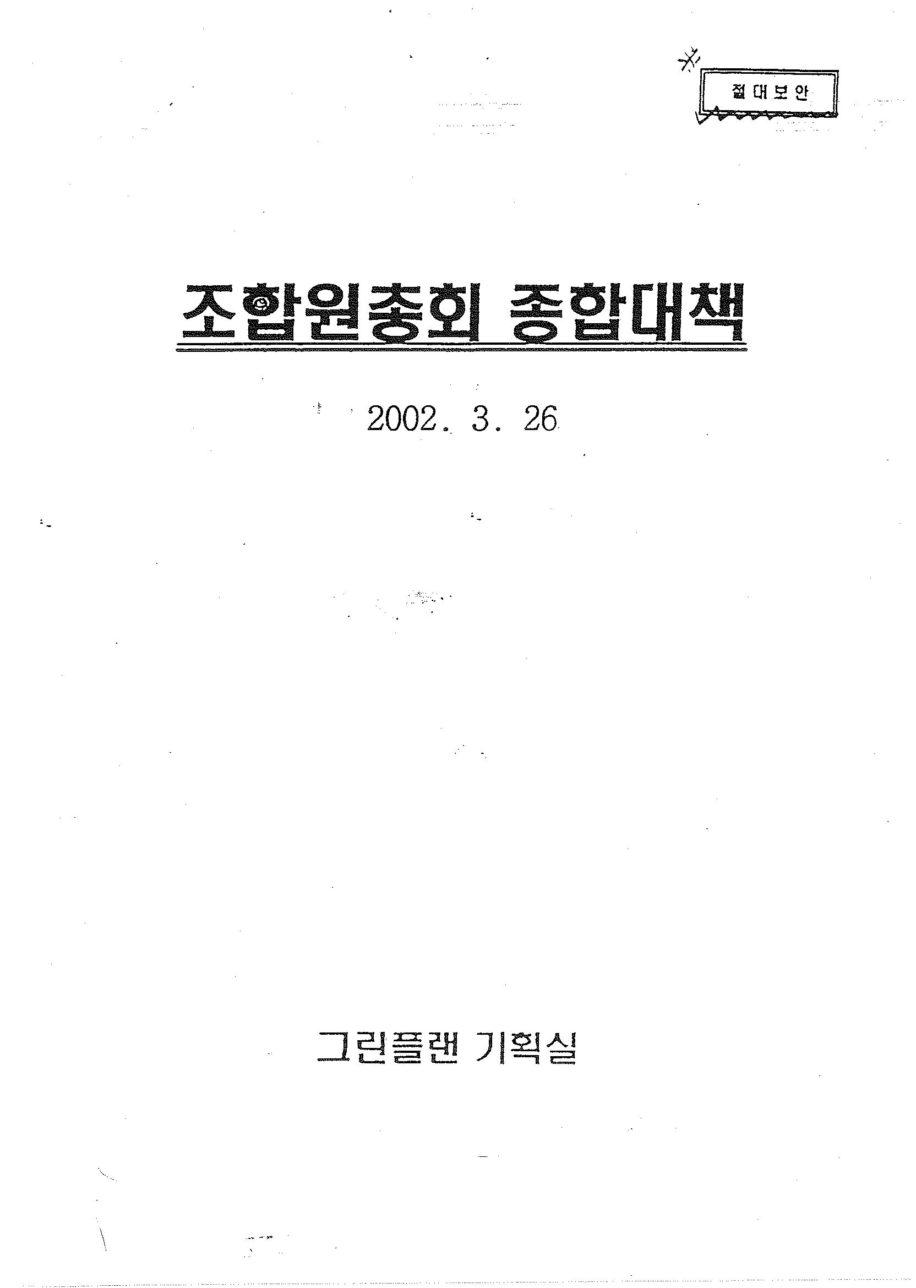 조합원총회종합대책1.jpg