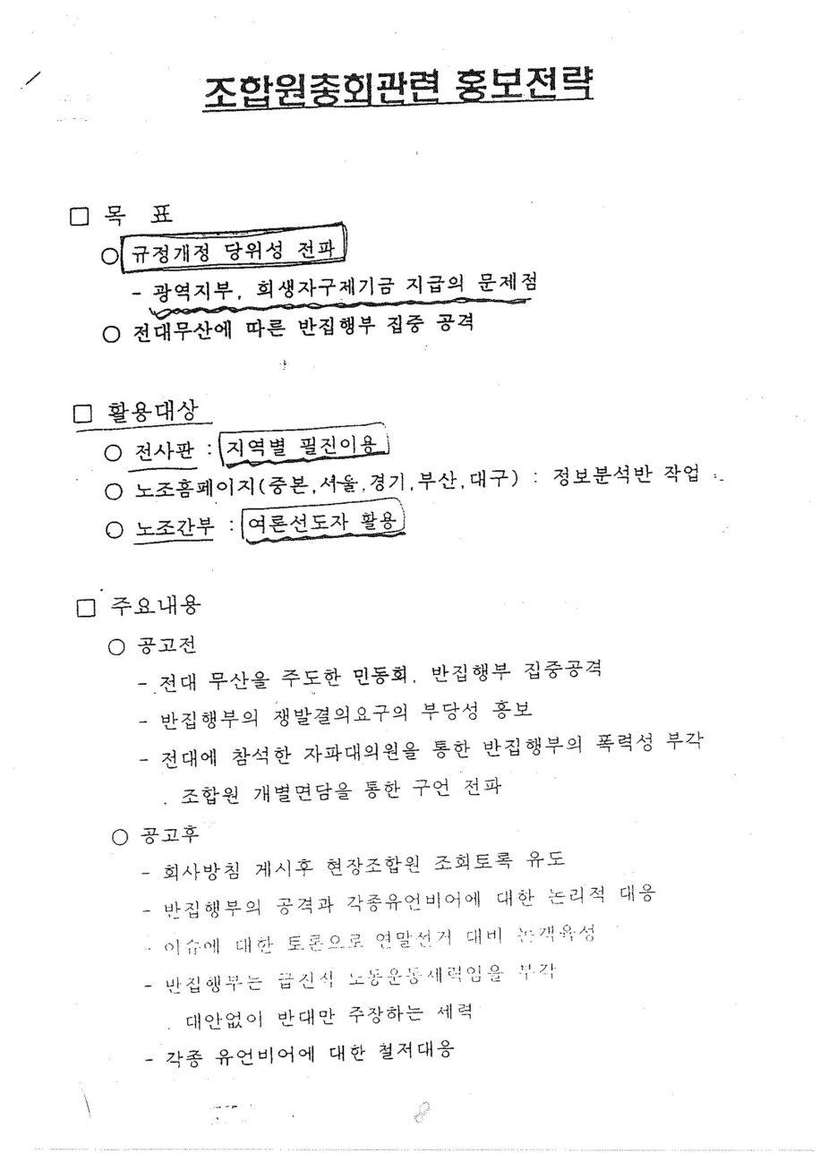 조합원총회종합대책10.jpg
