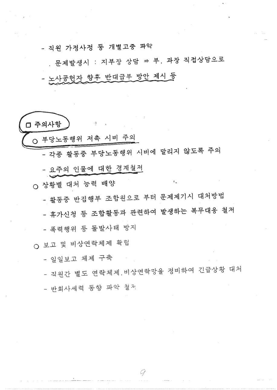조합원총회종합대책11.jpg