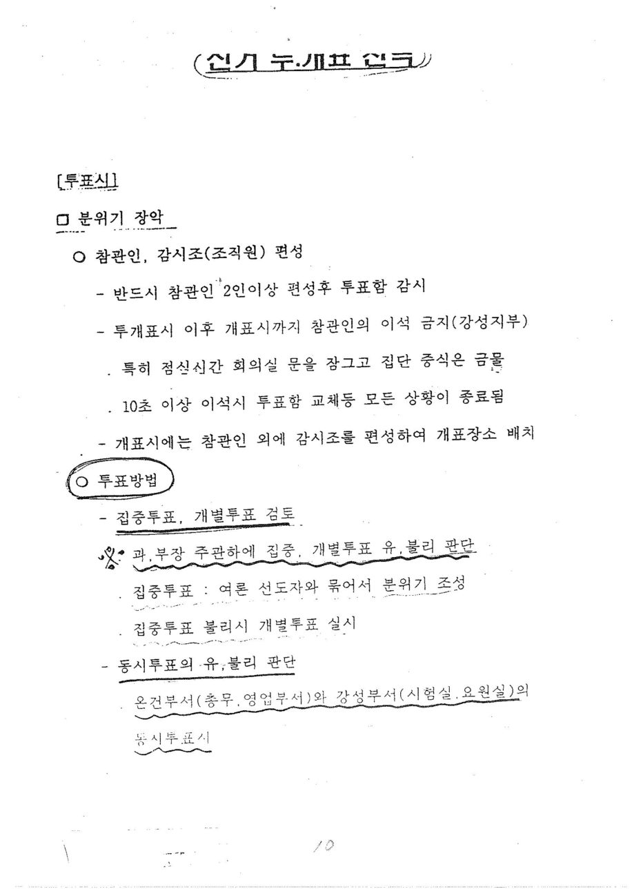 조합원총회종합대책12.jpg