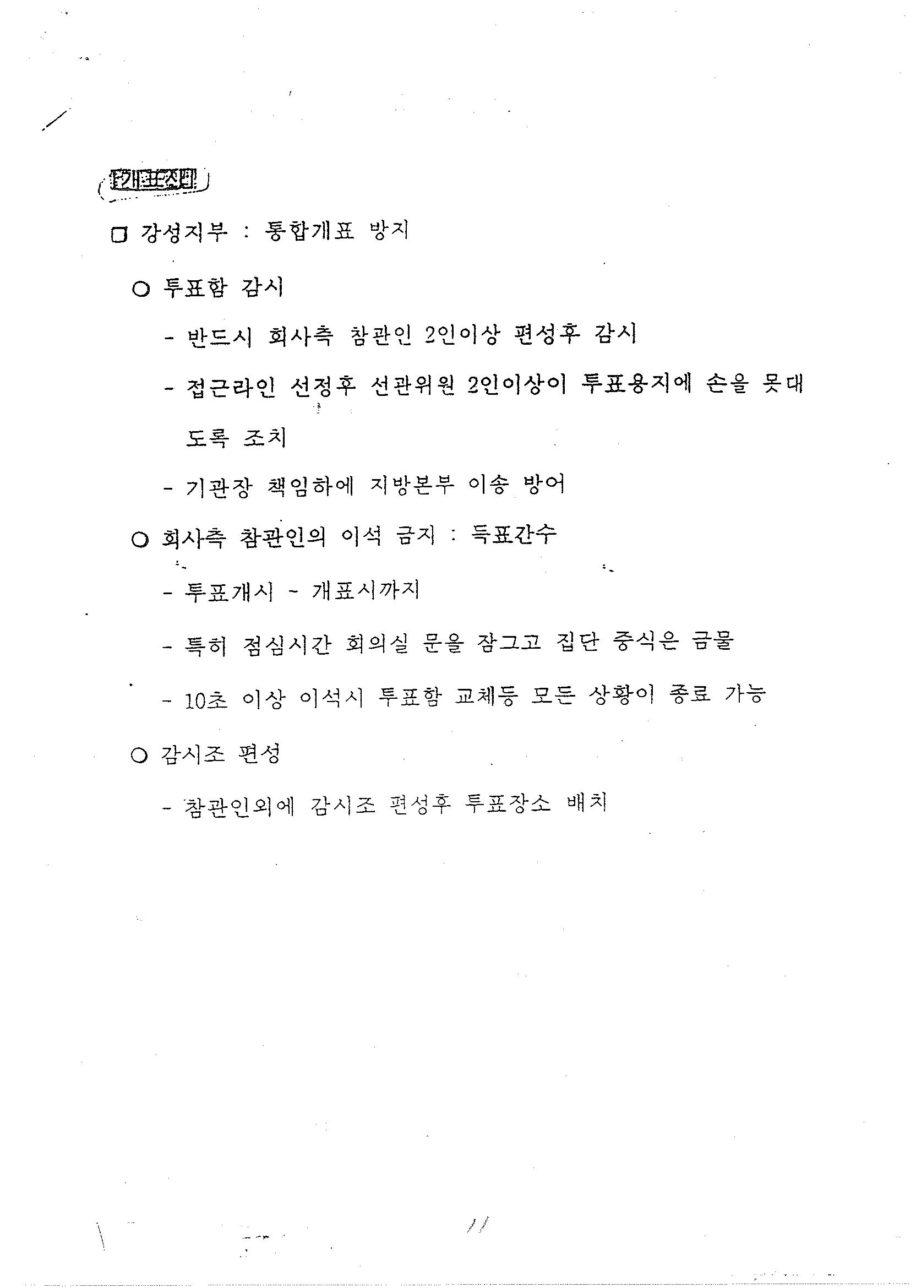 조합원총회종합대책13.jpg