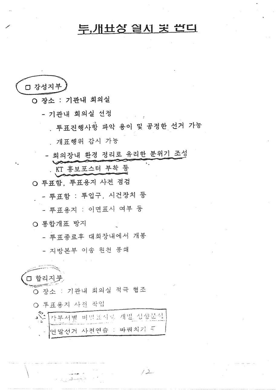 조합원총회종합대책14.jpg