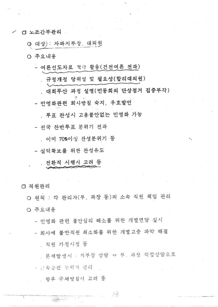 조합원총회종합대책15.jpg