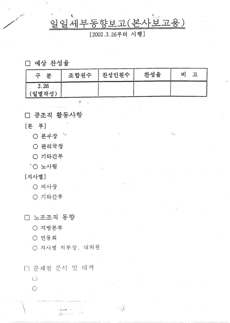 조합원총회종합대책16.jpg