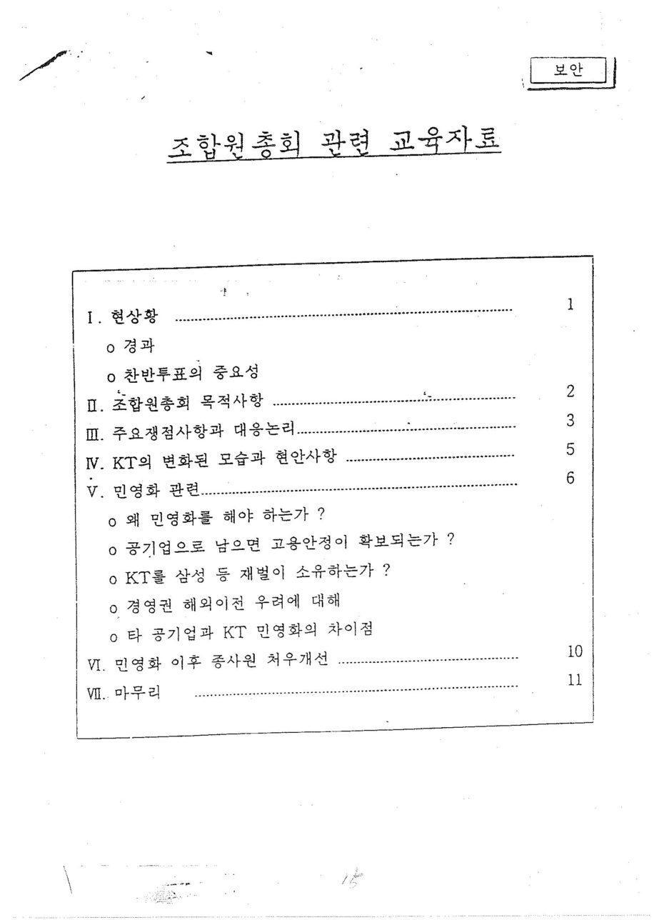조합원총회종합대책2.jpg