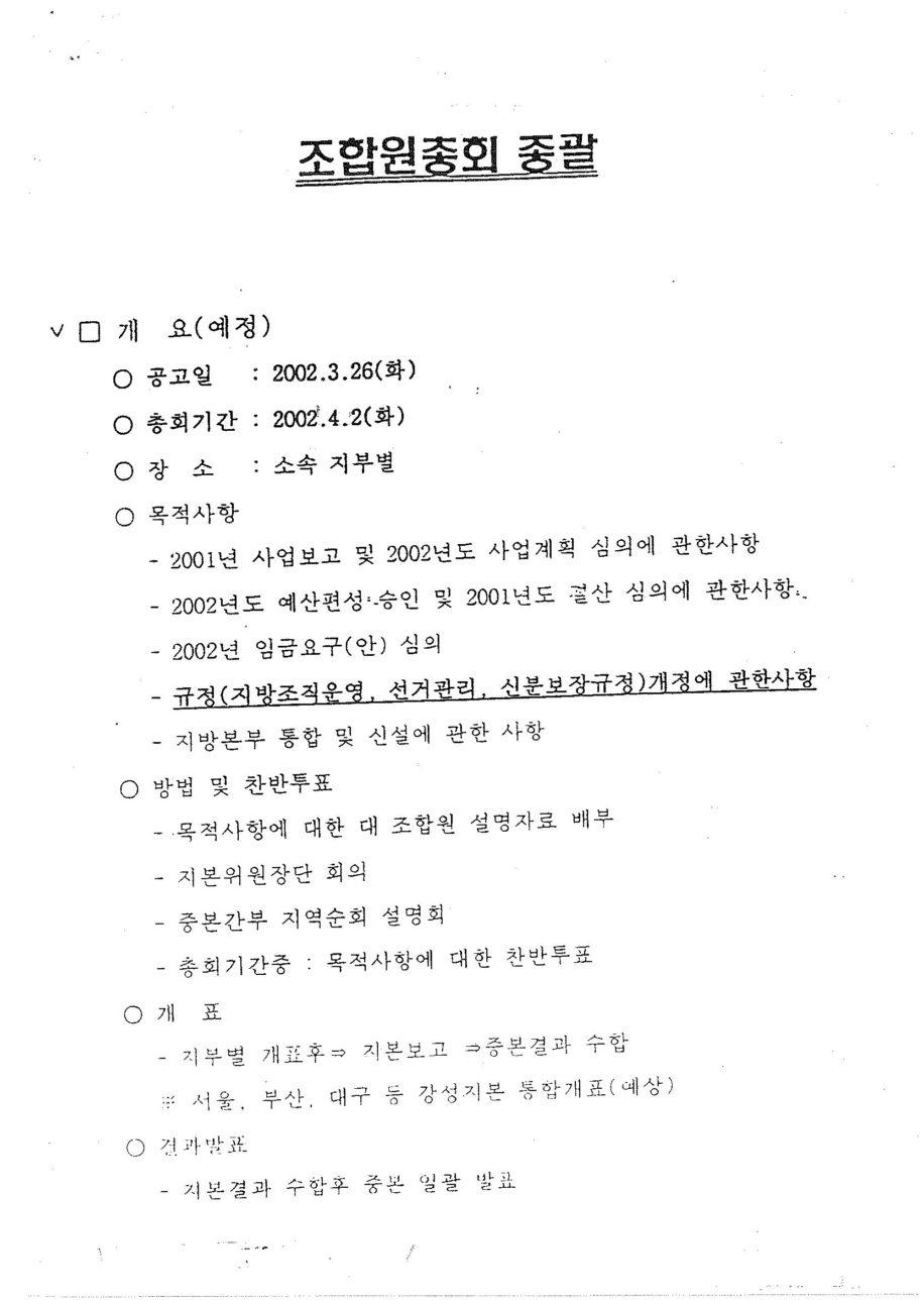 조합원총회종합대책3.jpg
