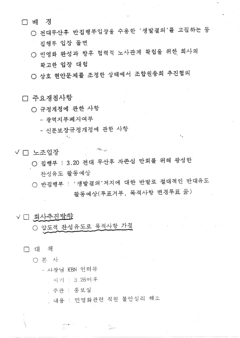 조합원총회종합대책4.jpg