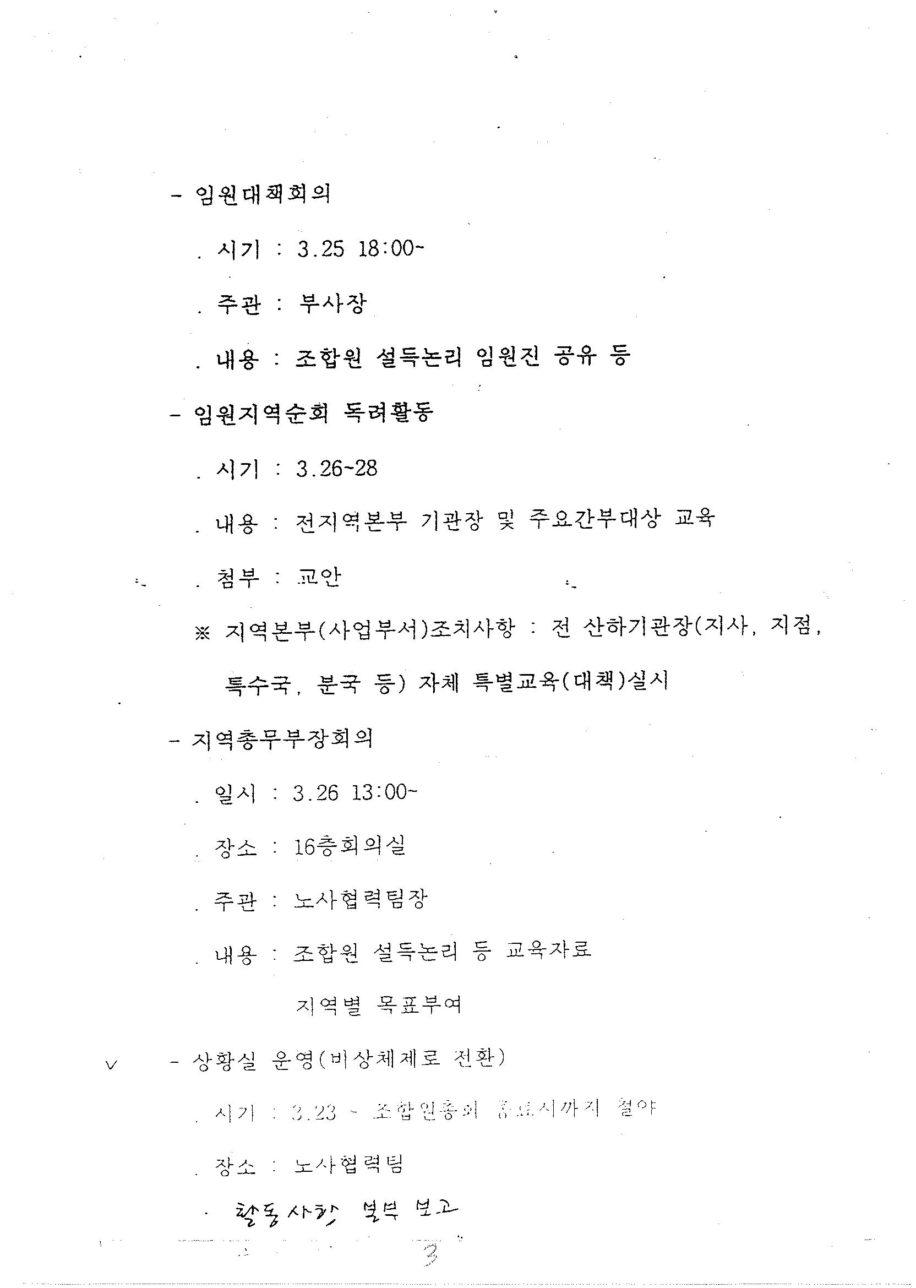 조합원총회종합대책5.jpg