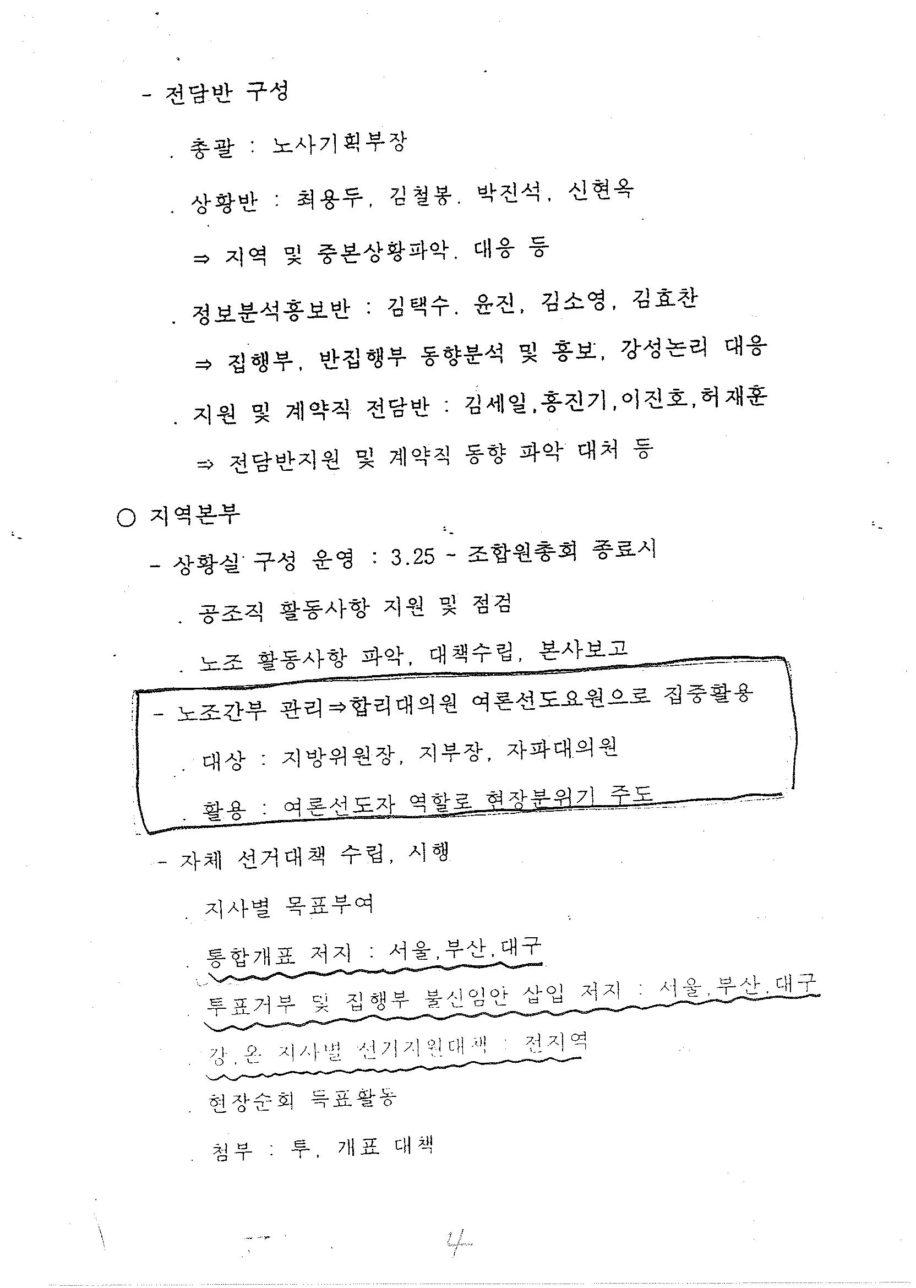 조합원총회종합대책6.jpg