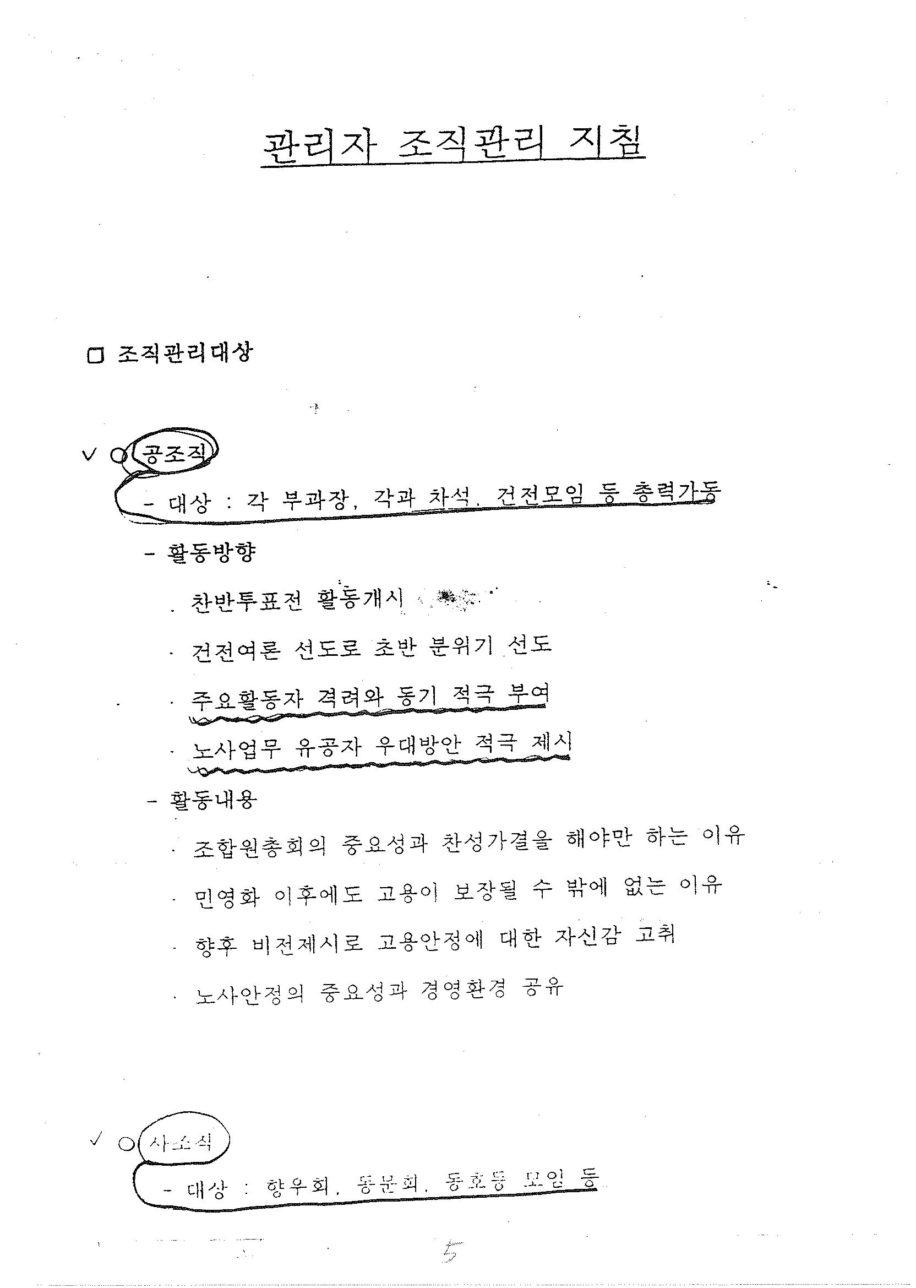 조합원총회종합대책7.jpg