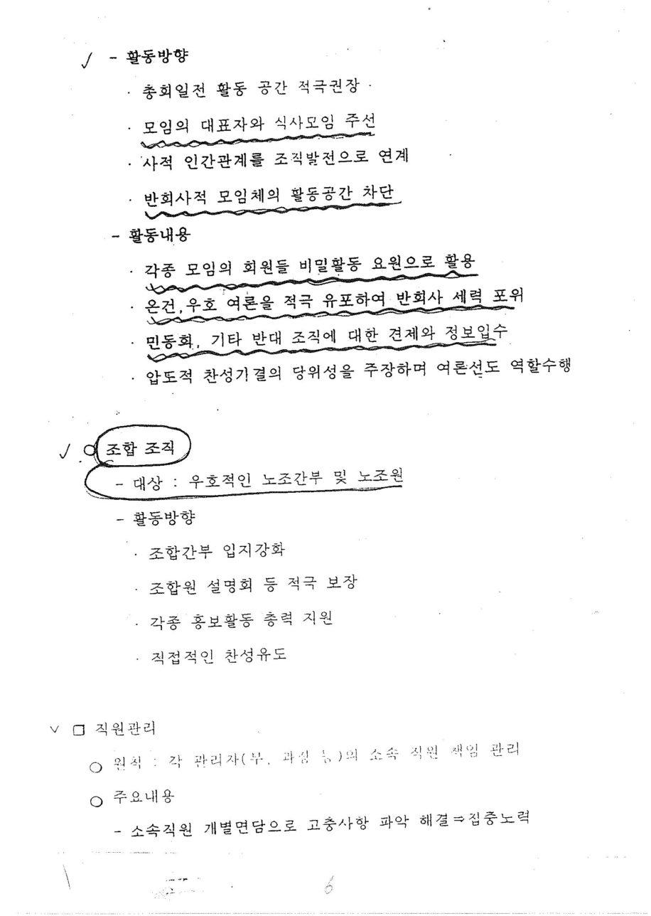 조합원총회종합대책8.jpg