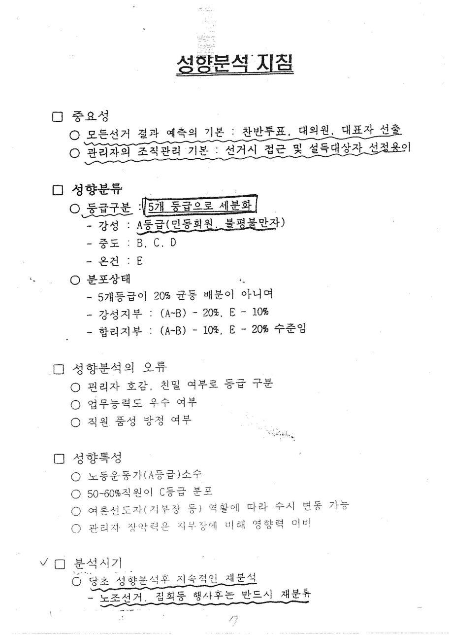 조합원총회종합대책9.jpg