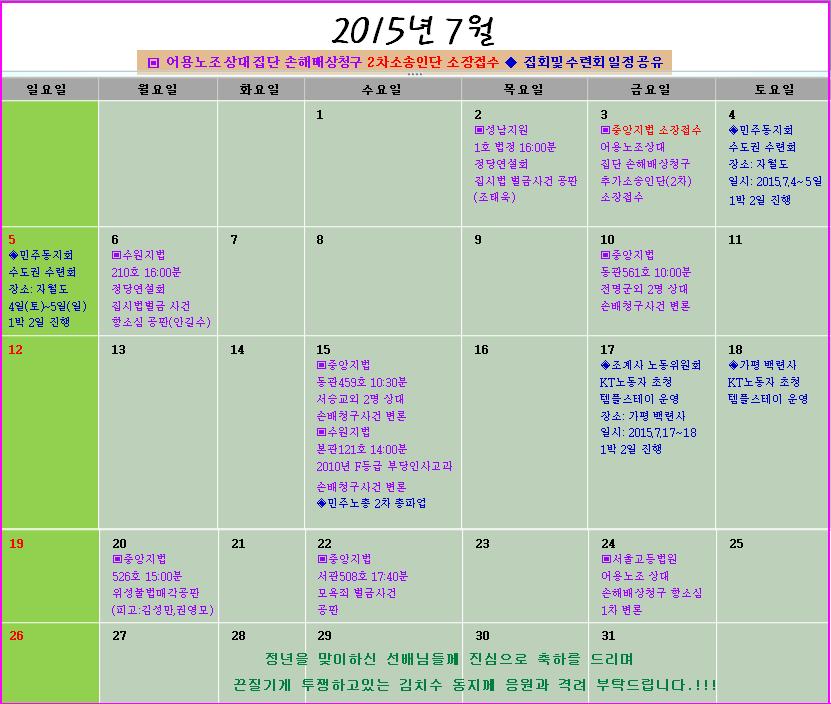 7-1월 일정수정분.PNG