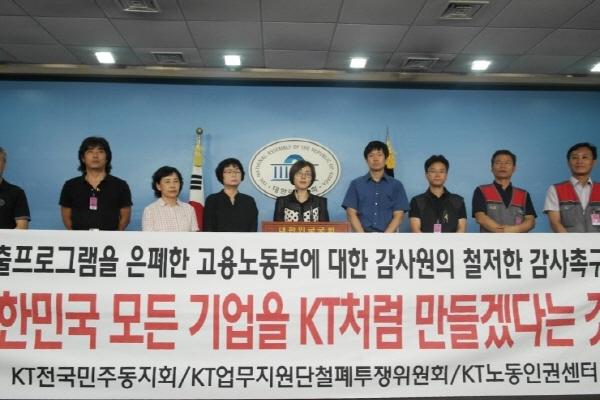 크기변환_KT_부진인력퇴출프로그램_부당_기자회견10.jpg