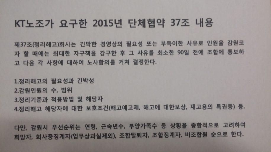 KT노조 2015단체협약 갱신안 중 정리해고 관련 규정.jpg