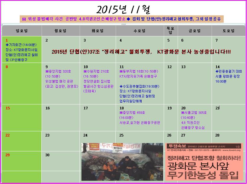 2015.11일정-1.PNG