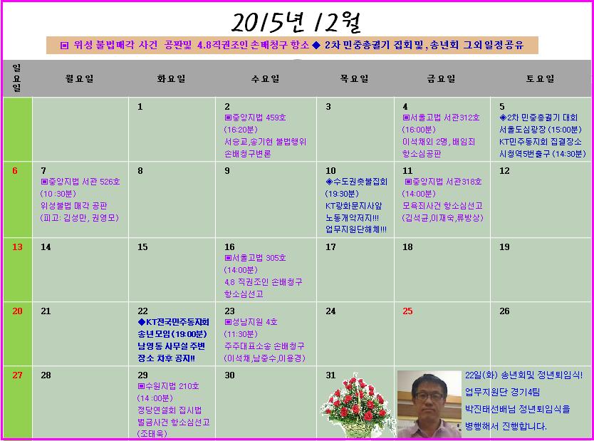 2015-12-1일정 최종.PNG