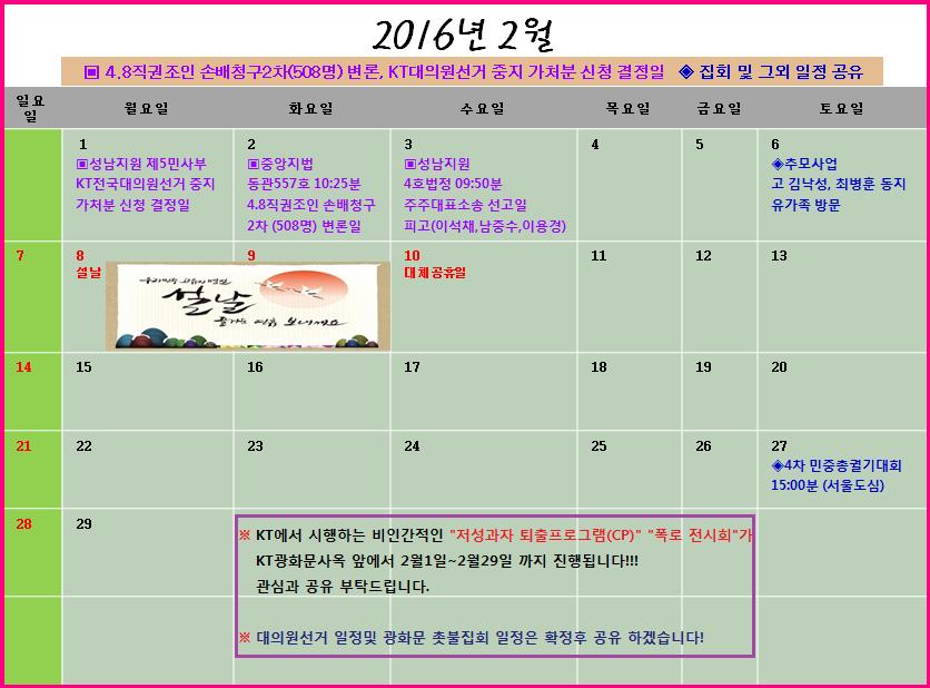 2016-02월 일정공유.png
