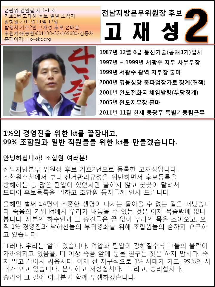 일일소식지1호(수정).jpg