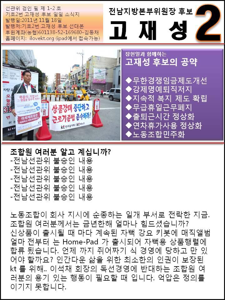 일일소식지2호(불승인).jpg