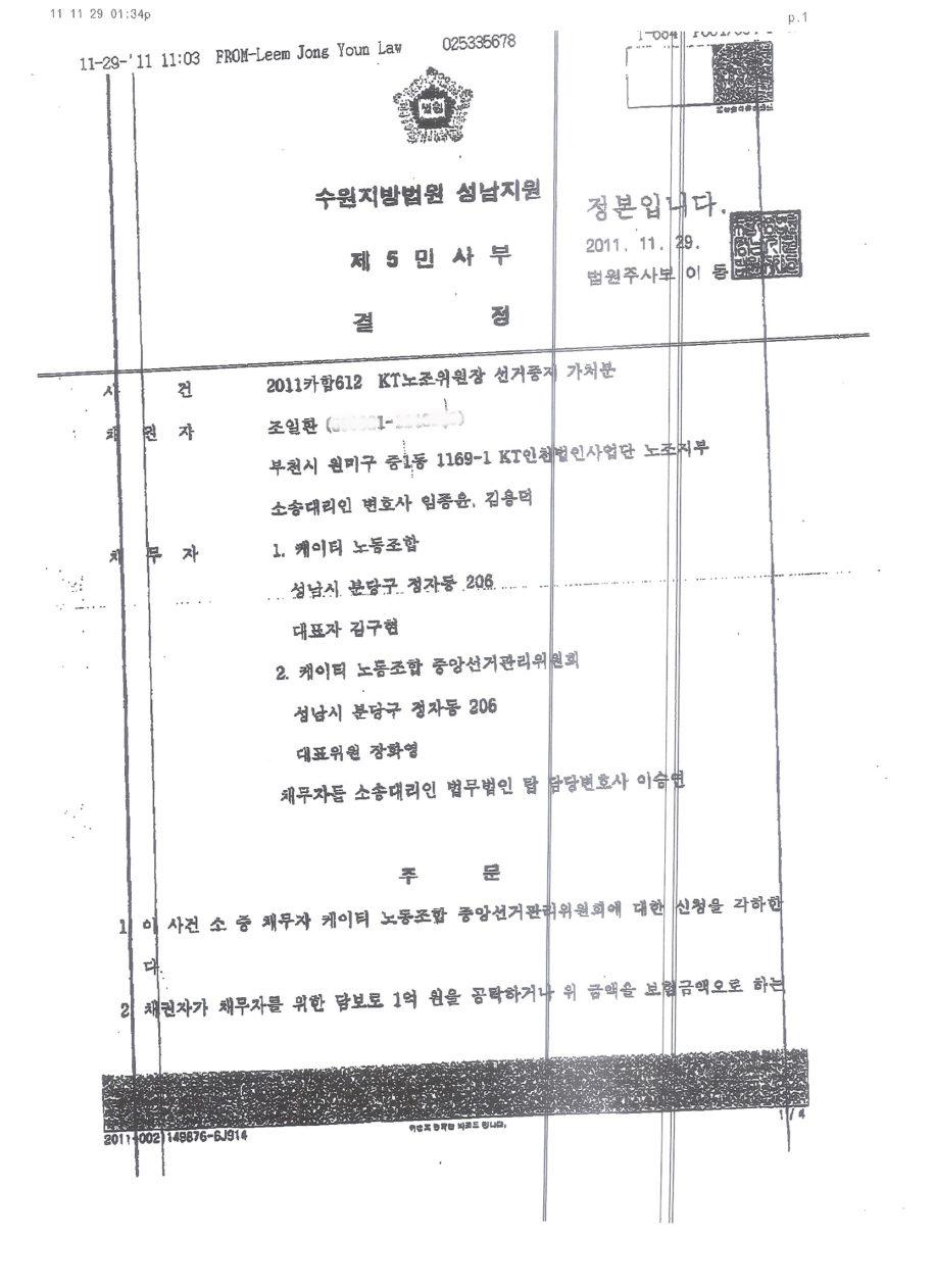 kt노조위원장선거중지가처분 결정문1.jpg
