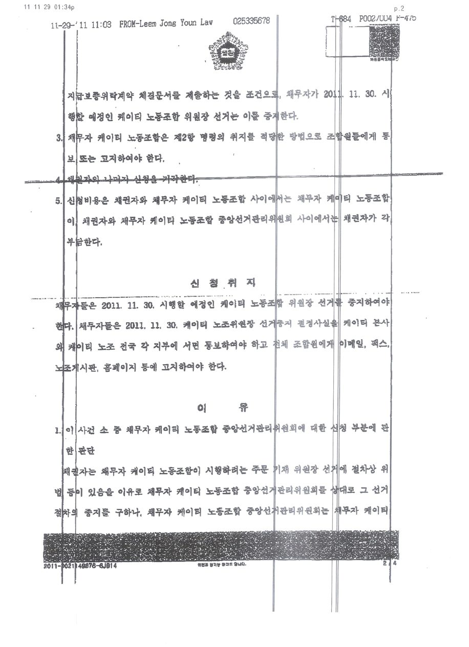 kt노조위원장 선거중지가처분 결정문2.jpg