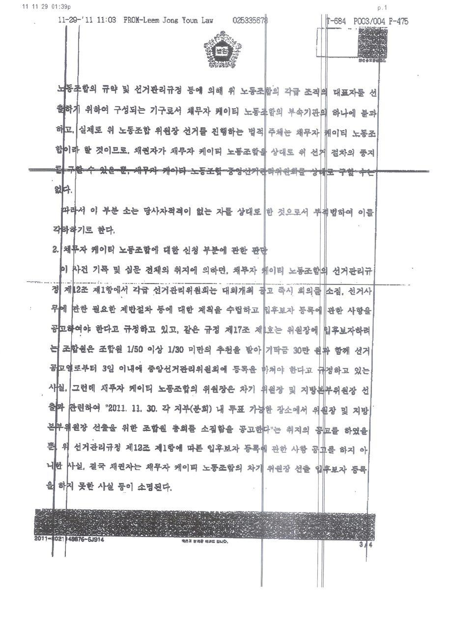 kt노조위원장 선거중지가처분 결정문3.jpg