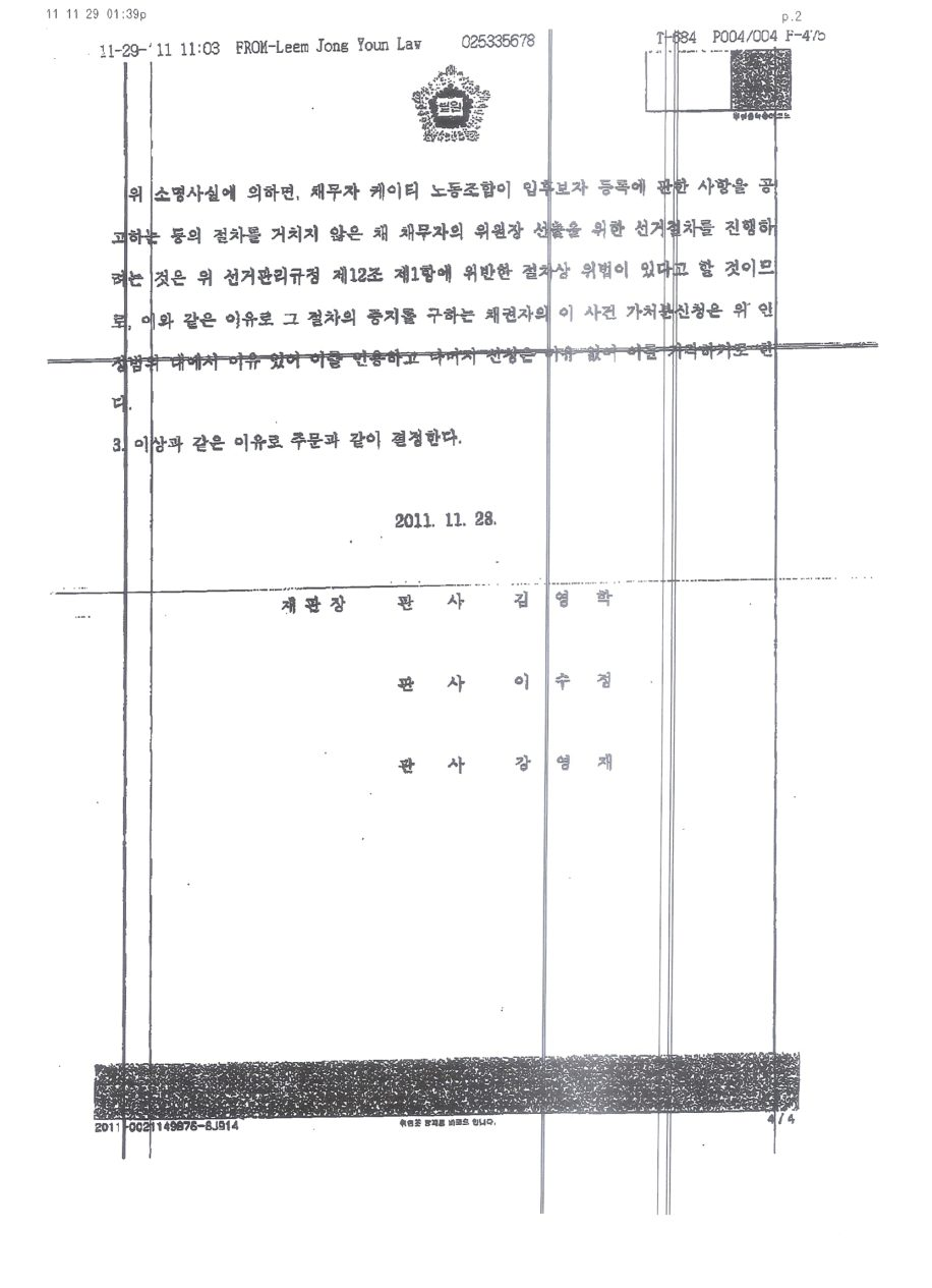 kt노조위원장 선거중지가처분 결정문4.jpg