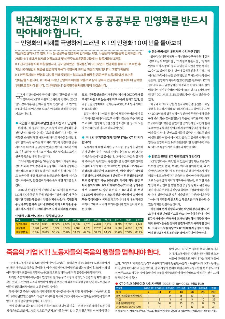열사투쟁4호_뒤(소).jpg