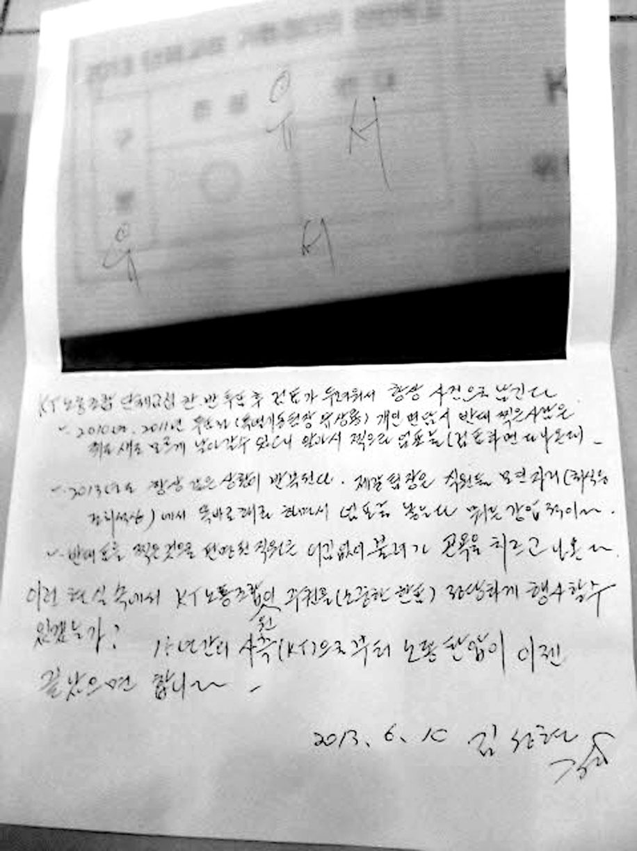 故 김성현열사 유서.jpg
