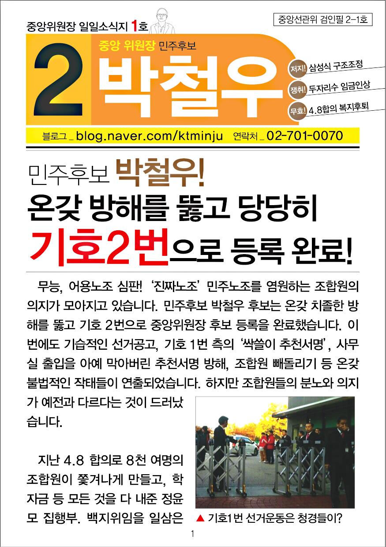 박철우일일소식지1호_1.jpg