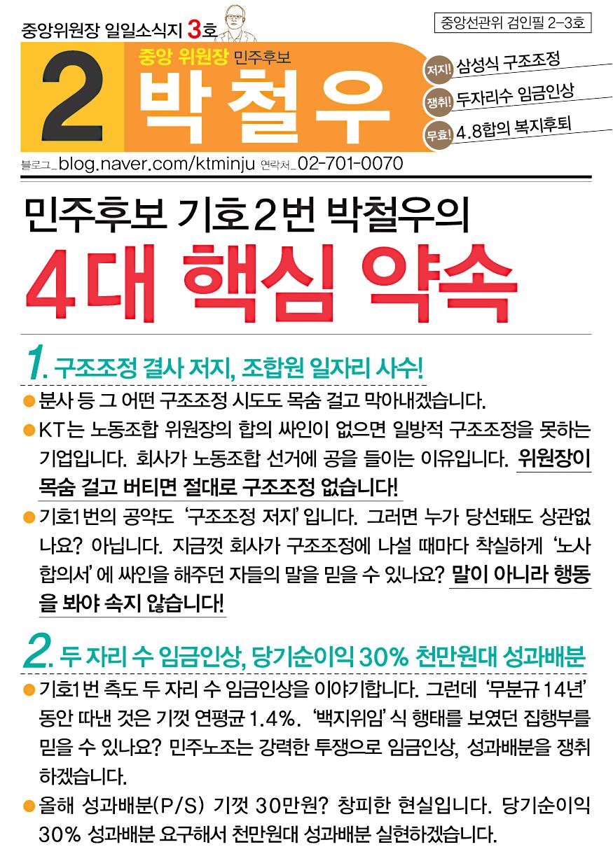 박철우일일소식지3_1.jpg