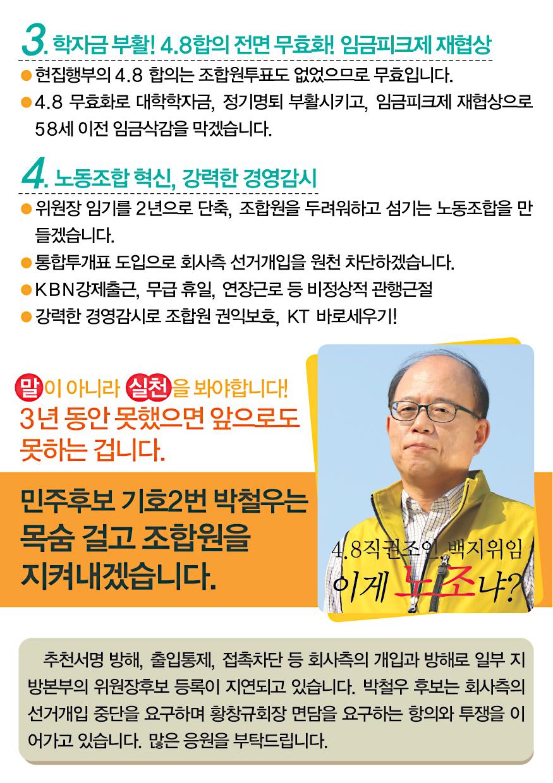 박철우일일소식지3_2.jpg