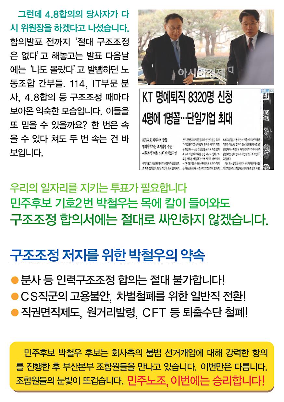 박철우일일소식지4_뒤.jpg
