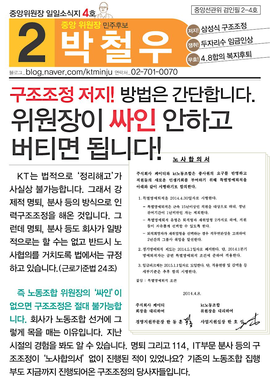 박철우일일소식지4_앞.jpg